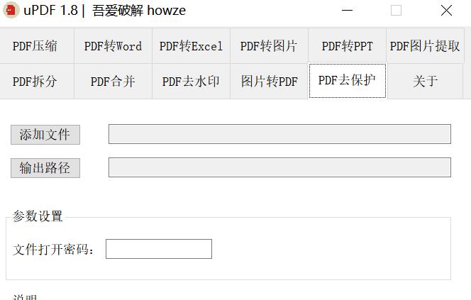 uPDF--Your PDF功能强大的PDF文件转换工具