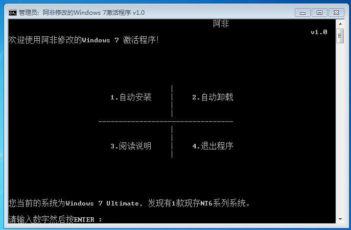 WIN7激活工具,简单好用,内存只244KB,简单易用!