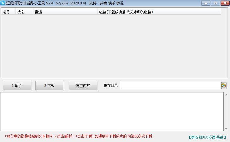 短视频无水印视频提取工具 V2.4
