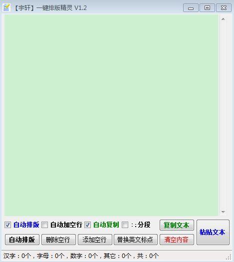 宇轩一键排版精灵V1.2(真正一键排版、功能丰富)