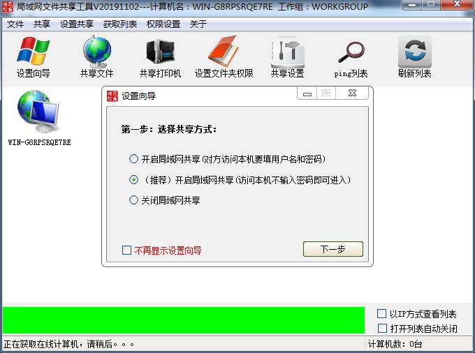 局域网共享工具 打印机共享工具 局域网一键共享工具