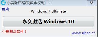 小爱激活程序Win10数字权利获取工具V1.1自动ID