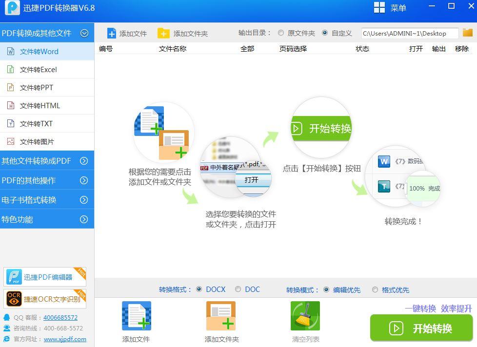 迅捷PDF转换器v6.8 绿色破解版(附注册机)