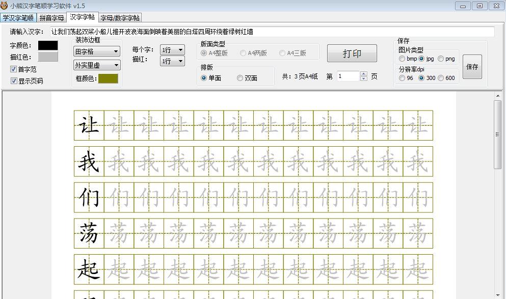 小熊汉字笔顺学习软件绿色便携版1.0